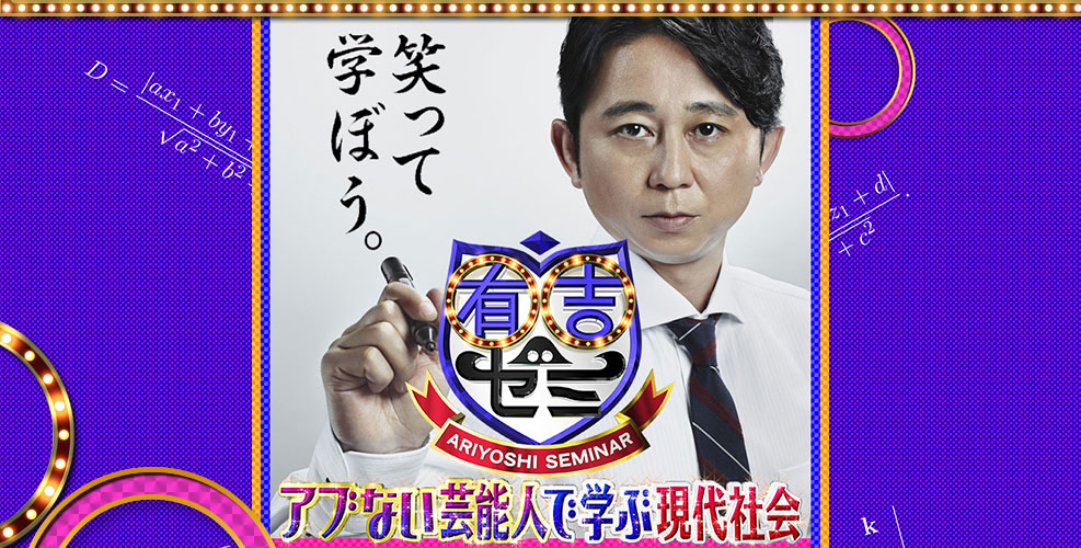 ariyoshi_title1