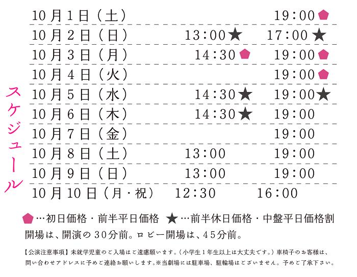 sakura-chirashi-4