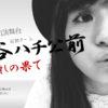 演劇チーム 渋谷ハチ公前プロデュース公演vol.8 慣れの果て