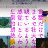 日本の神の物語~古事記の世界~