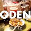 劇団NEXTDOOR-酒部- 企画公演「ODEN」