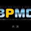 BPMD 再演
