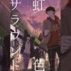 虹色サラウンド〜SURREAL〜