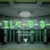 K.B.S.Project act.20『 ザ・エレベーターホール 』