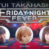 たかはしゆい トークLIVE vol.5 FRIDAY NIGHT FEVER