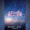 LIVEDOG GIRLS【エデンの空に降りゆく星唄】