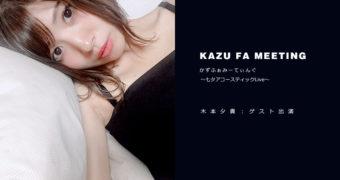 かずふぁみーてぃんぐ〜七夕アコースティックLive〜