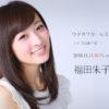 福田朱子 LIVE info