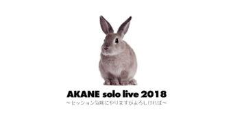 AKANE ソロ Live 2018 〜セッション気味にやりますがよろしければ〜