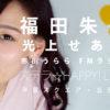 市川うららFMラジオ 「ステラ☆HAPPY!LIVE!」