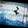 サウンドマン ショー『FOLEY TALE』