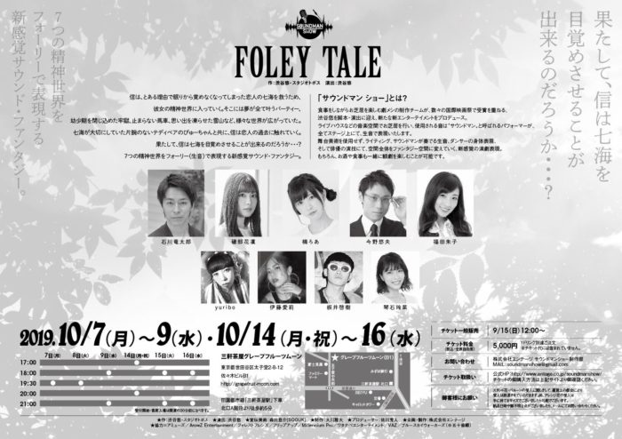 foley_tale_0002