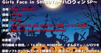 2019_10_31_shibuya_0001