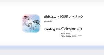 流星レトリック Celestine #6